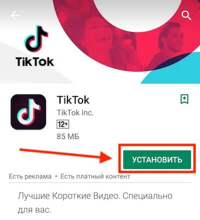 Как установить tiktok на телефон на андроиде или айфон