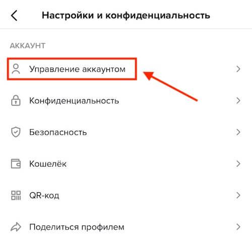 Pro-аккаунт в TikTok: что даёт, как сделать и настроить