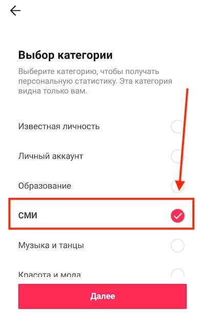 Выберите категорию аккаунта