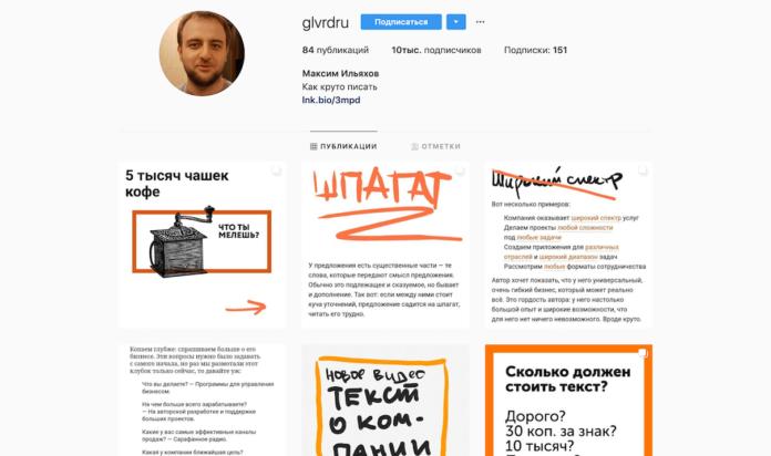 Инстаграм Максима Ильяхова