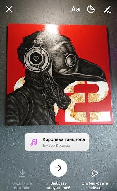 Как добавить музыку в Историю ВКонтакте: инструкция | IM
