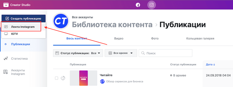 Как сделать отложенный пост в Инстаграм через Creator Studio: пошаговая инструкция