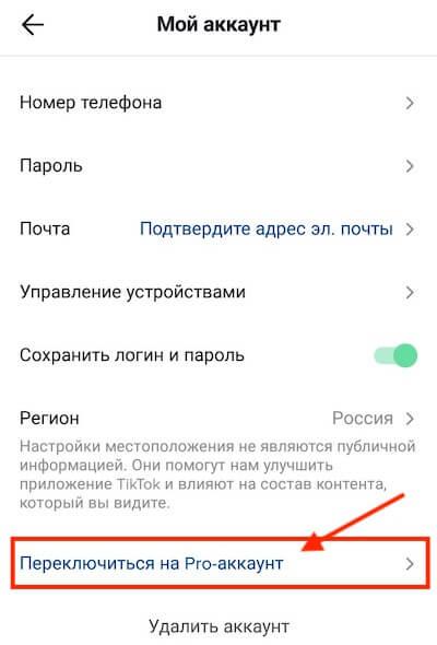 Переключиться на Pro-аккаунт