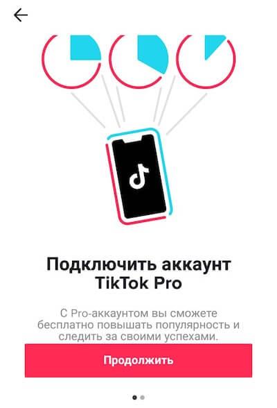 Что значит аккаунт TikTok Pro
