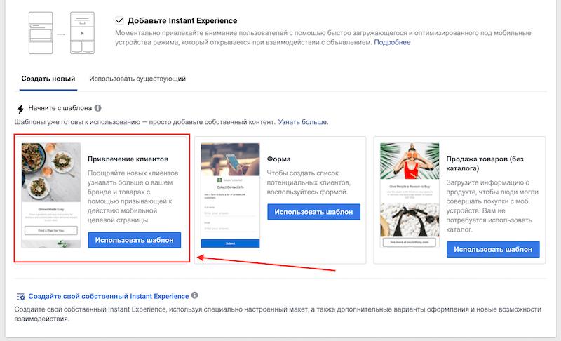 Как создать Instant Experience в Facebook и Instagram | IM