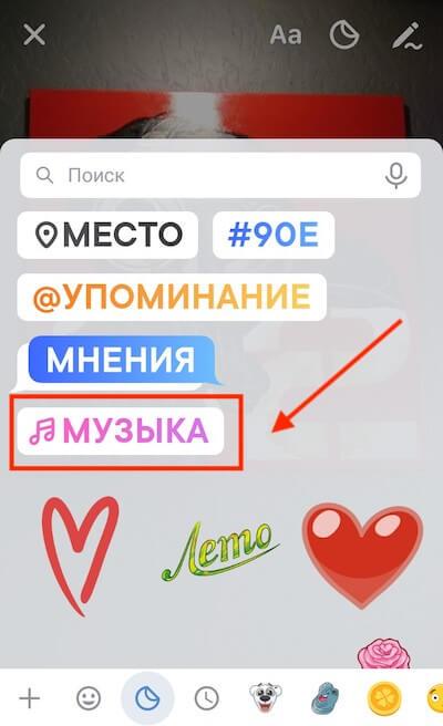 стикер «Музыка» ВКонтакте