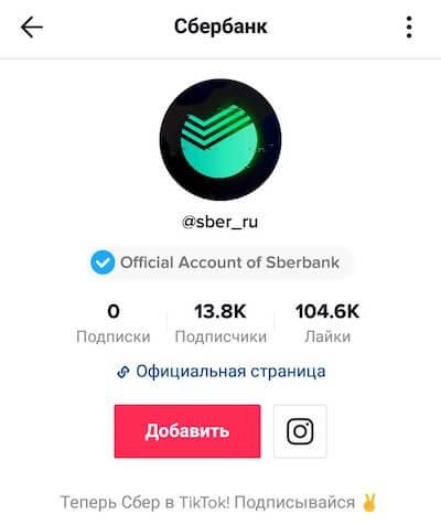 tiktok sberbank
