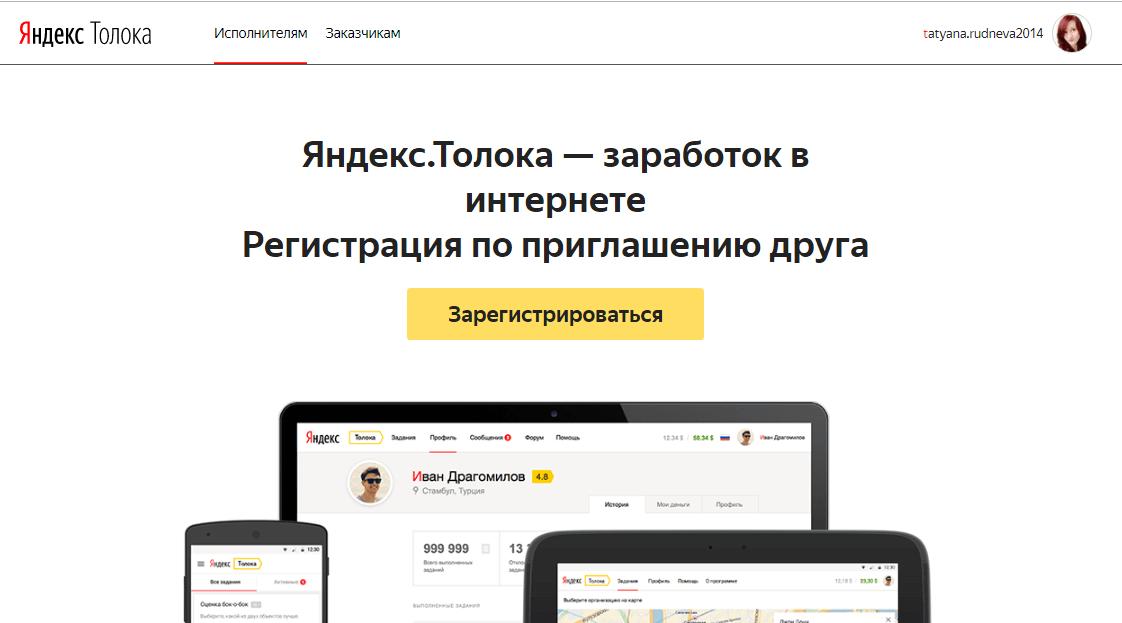 Регистрация в Яндекс.Толоке и вход в личный кабинет для исполнителей