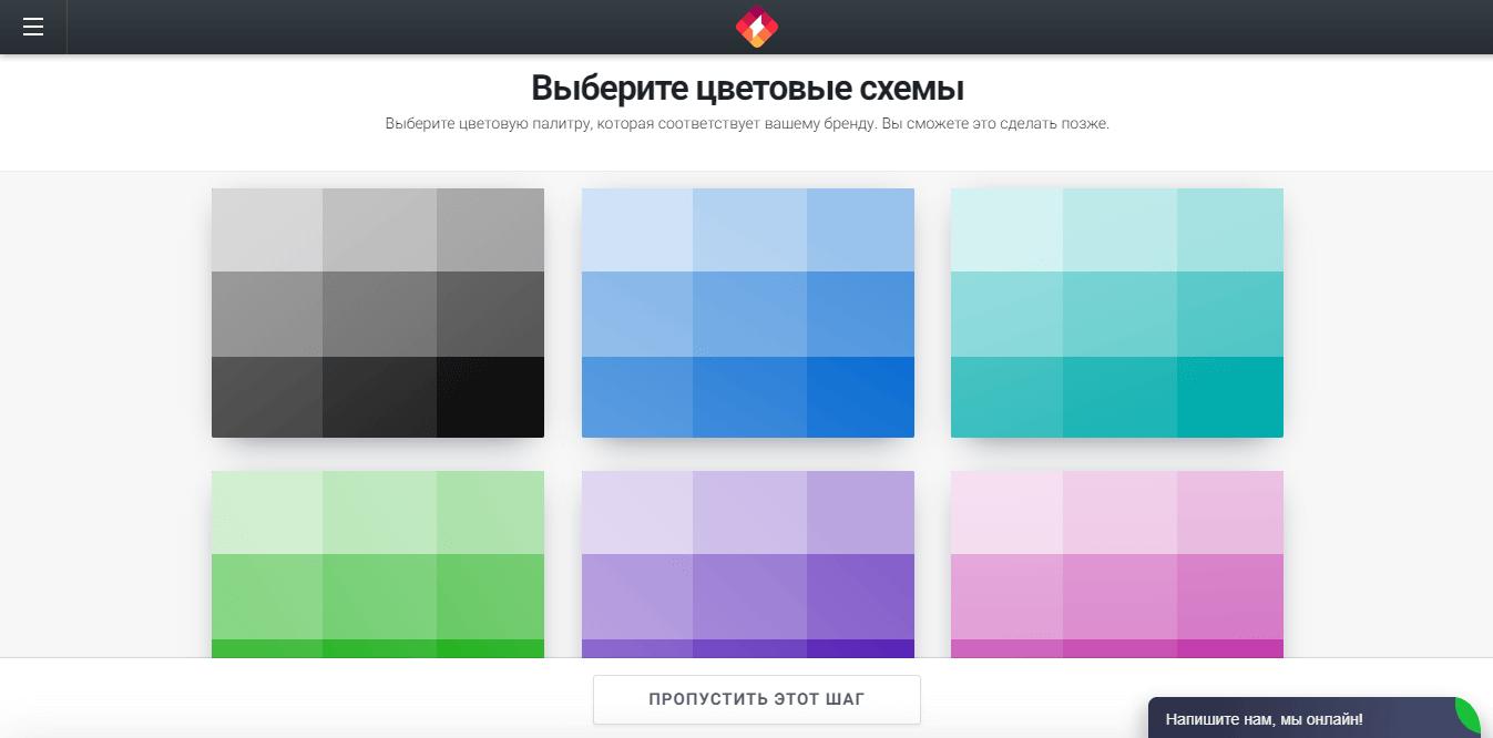 Цветовая схема логотипа