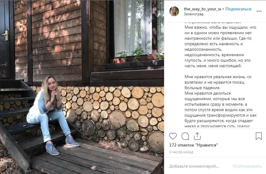 Как сделать пост знакомство в Instagram