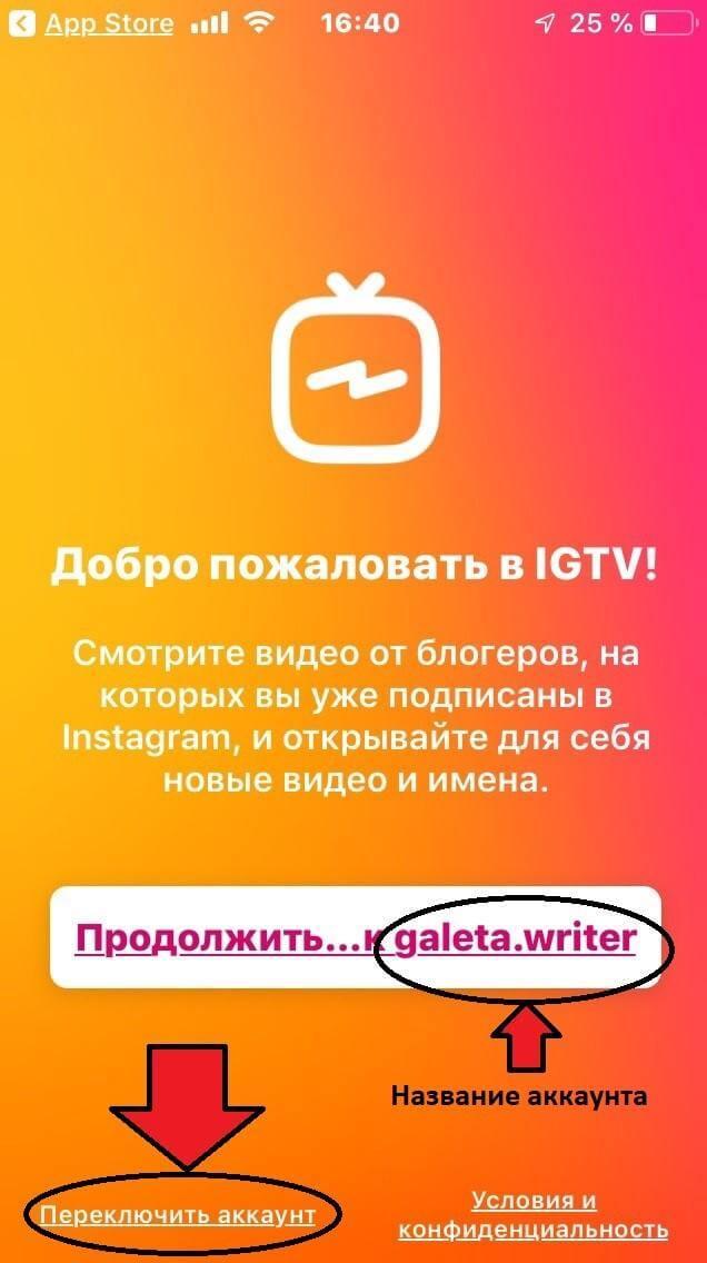 Создание канала в IGTV
