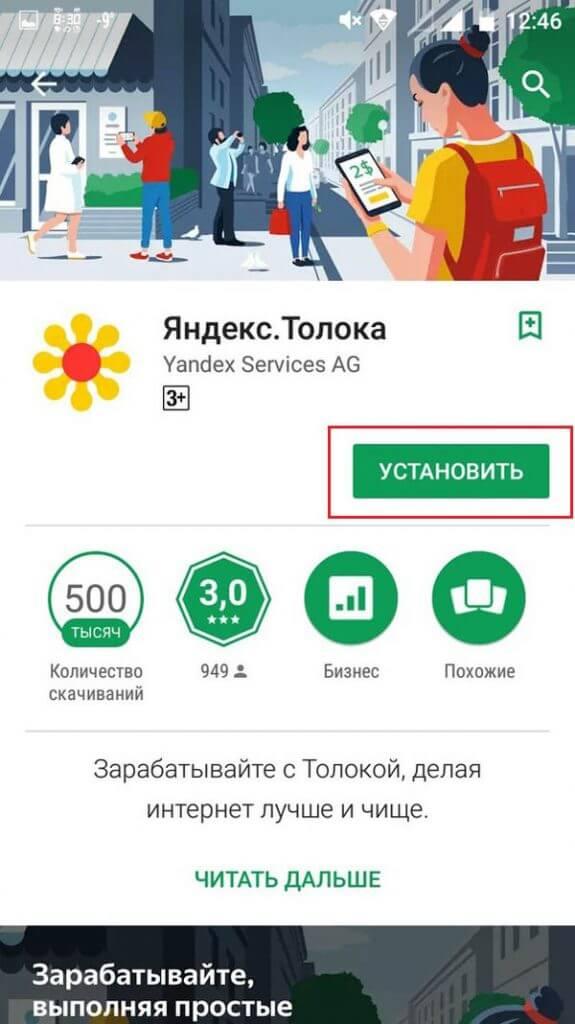 Как установить приложение Яндекс Толока