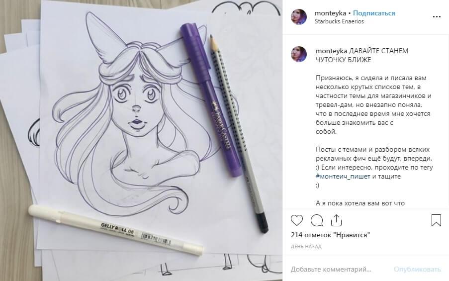 Пост знакомство художника, иллюстратора