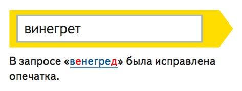 Ошибки в Яндексе