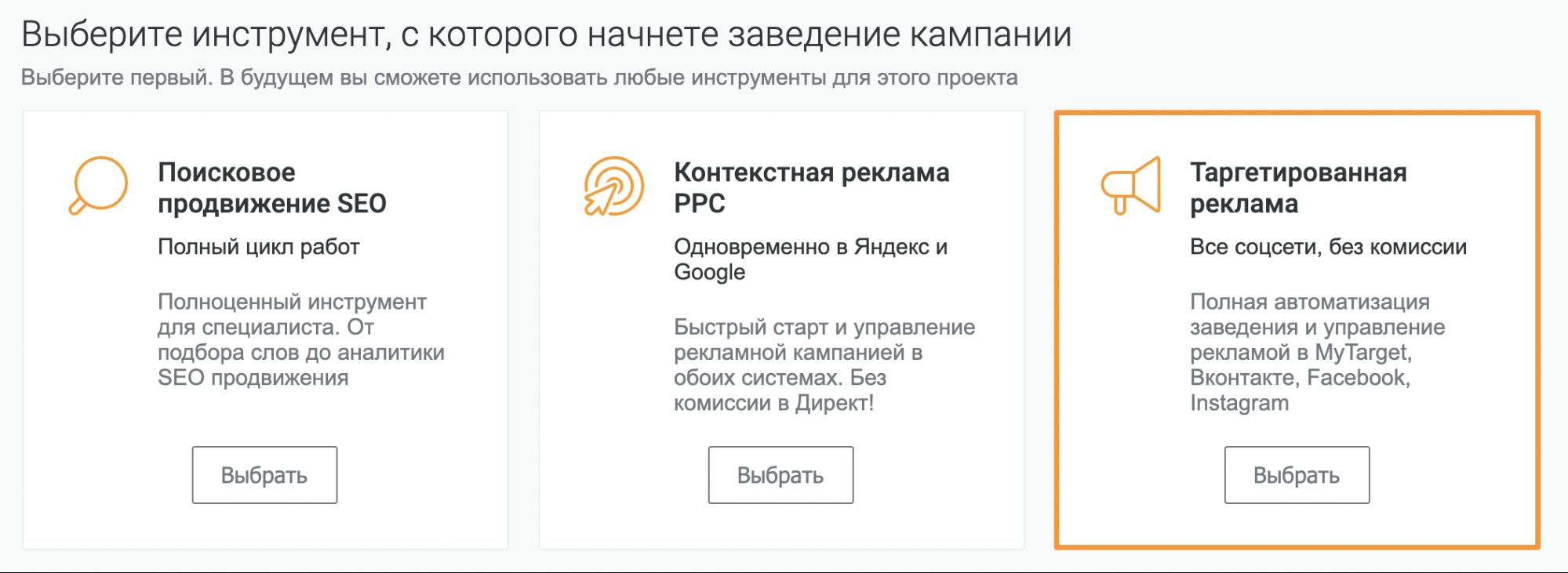Автоматизация таргетированной рекламы с новым модулем от Promopult