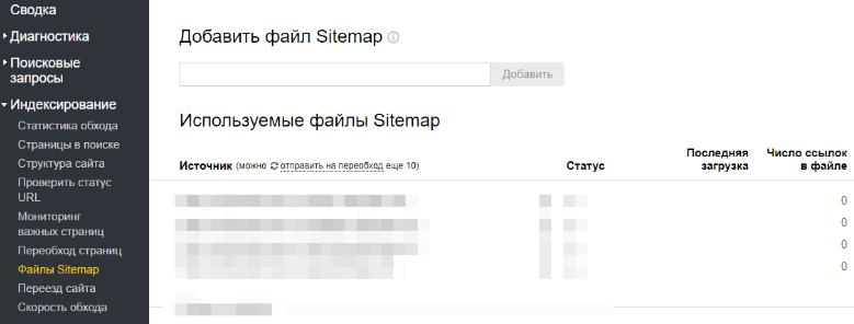 Как добавить карту сайта в Яндекс
