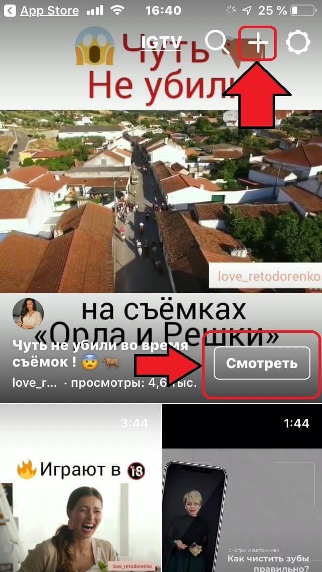 Как сделать IGTV в Инстаграм: создание канала в ИГТВ | IM