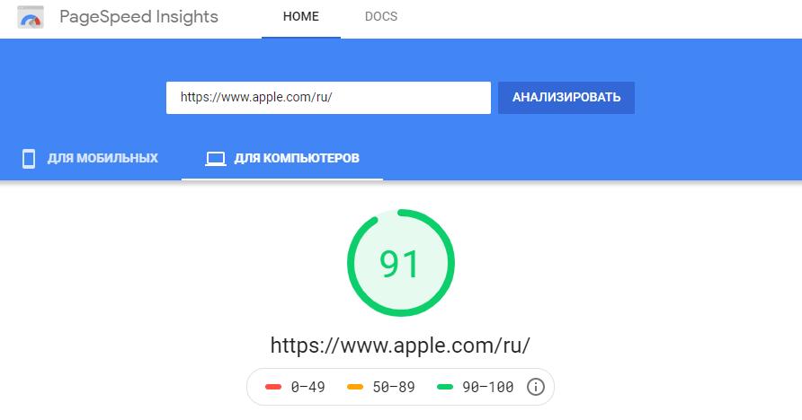 Скорость загрузки сайта на компьютере
