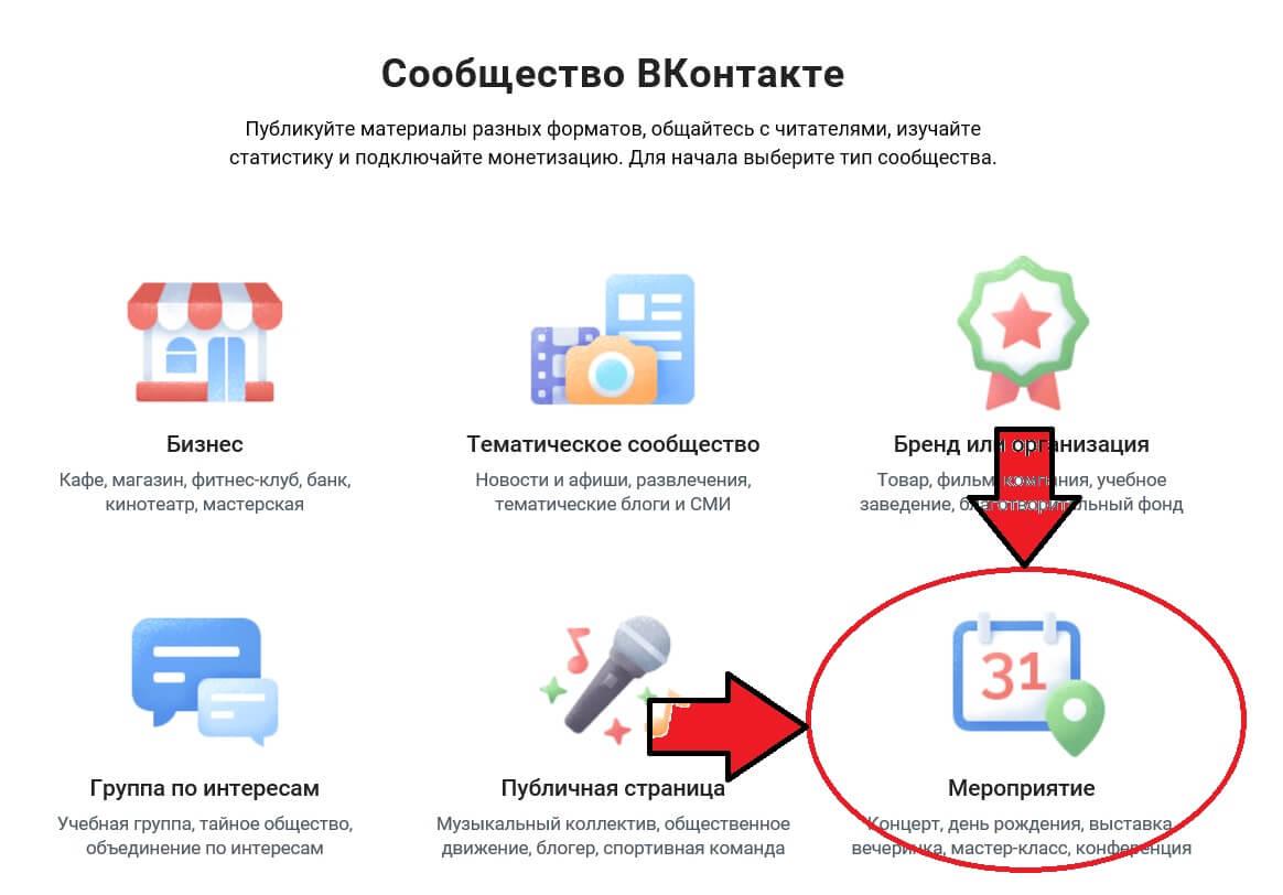 Создание меропрятия ВКонтакте
