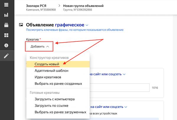 Как создать адаптивный графический баннер в Яндекс.Директ