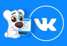 Как создать и оформить мероприятие ВКонтакте
