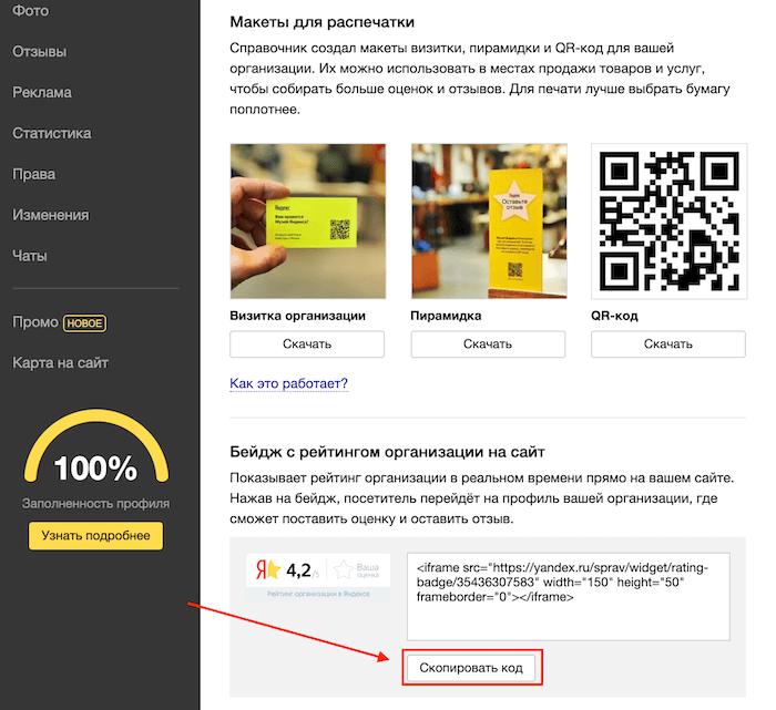 Бейдж с рейтингом организации в Яндекс Справочнике, визитка | IM