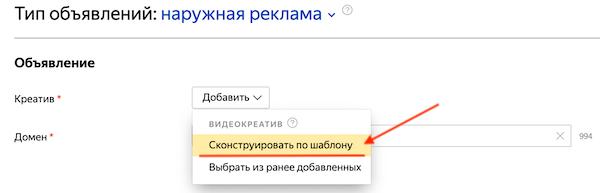 Креатив для наружной рекламы в Яндексе