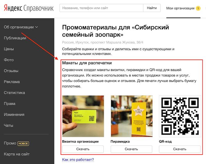 Макет визитки и пирамидки Яндекс