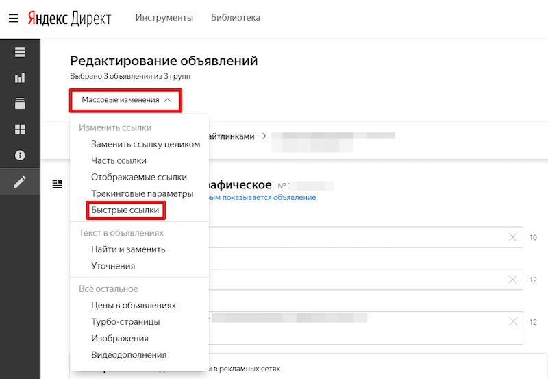 8 быстрых ссылок и расширенный формат объявлений в Яндекс.Директ | IM