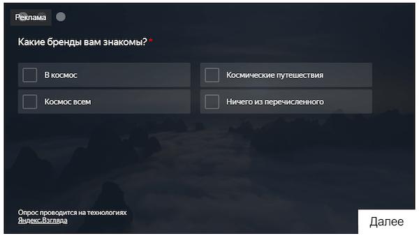 Опрос пользователей Яндекса