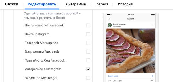 Как сделать рекламу в рекомендациях Инстаграм