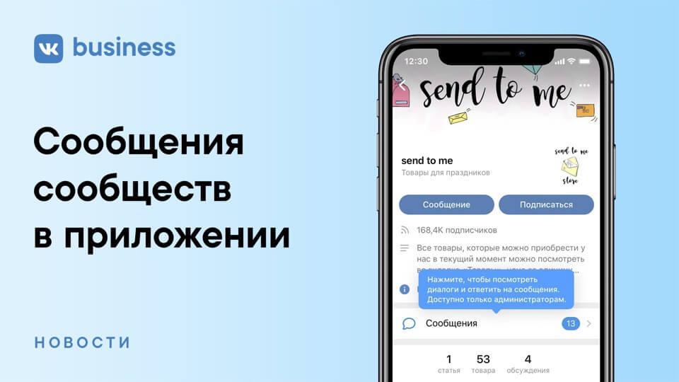 Сообщения сообществ ВКонтакте стали доступны в мобильном приложении