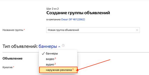 Цифровая наружная реклама в Яндекс.Директ: как настроить | IM