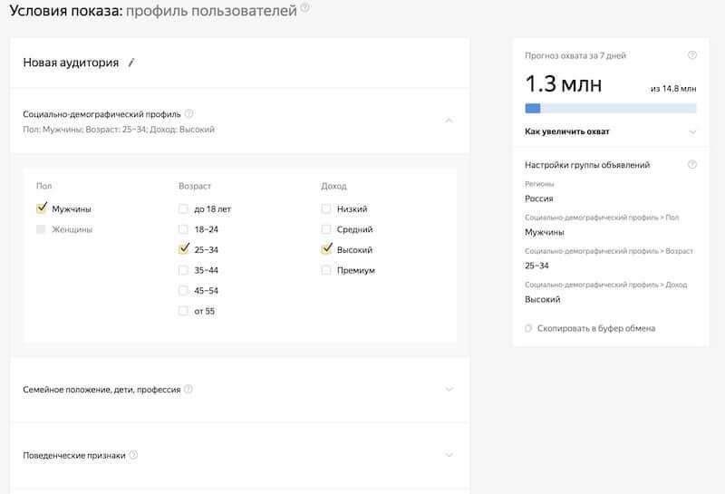 Условия показа аудио рекламы в Яндексе