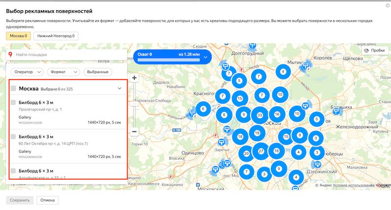 Рекламные поверхности в Яндексе