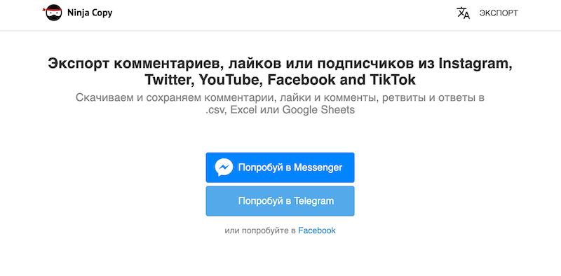 Парсинг в Инстаграм: сбор аудитории, номеров, id аккаунтов | IM