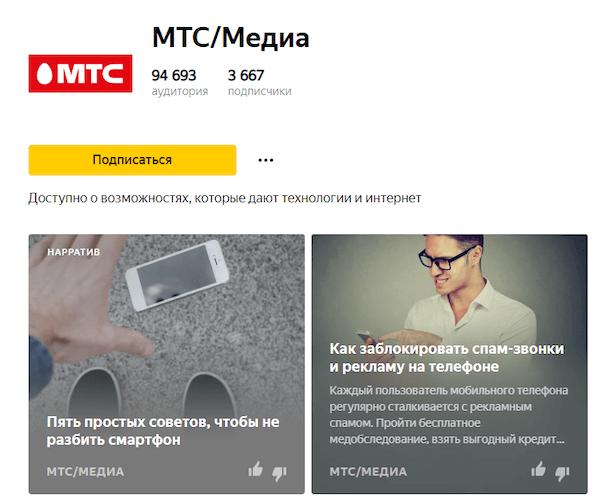Брендированный канал в Яндекс.Дзен