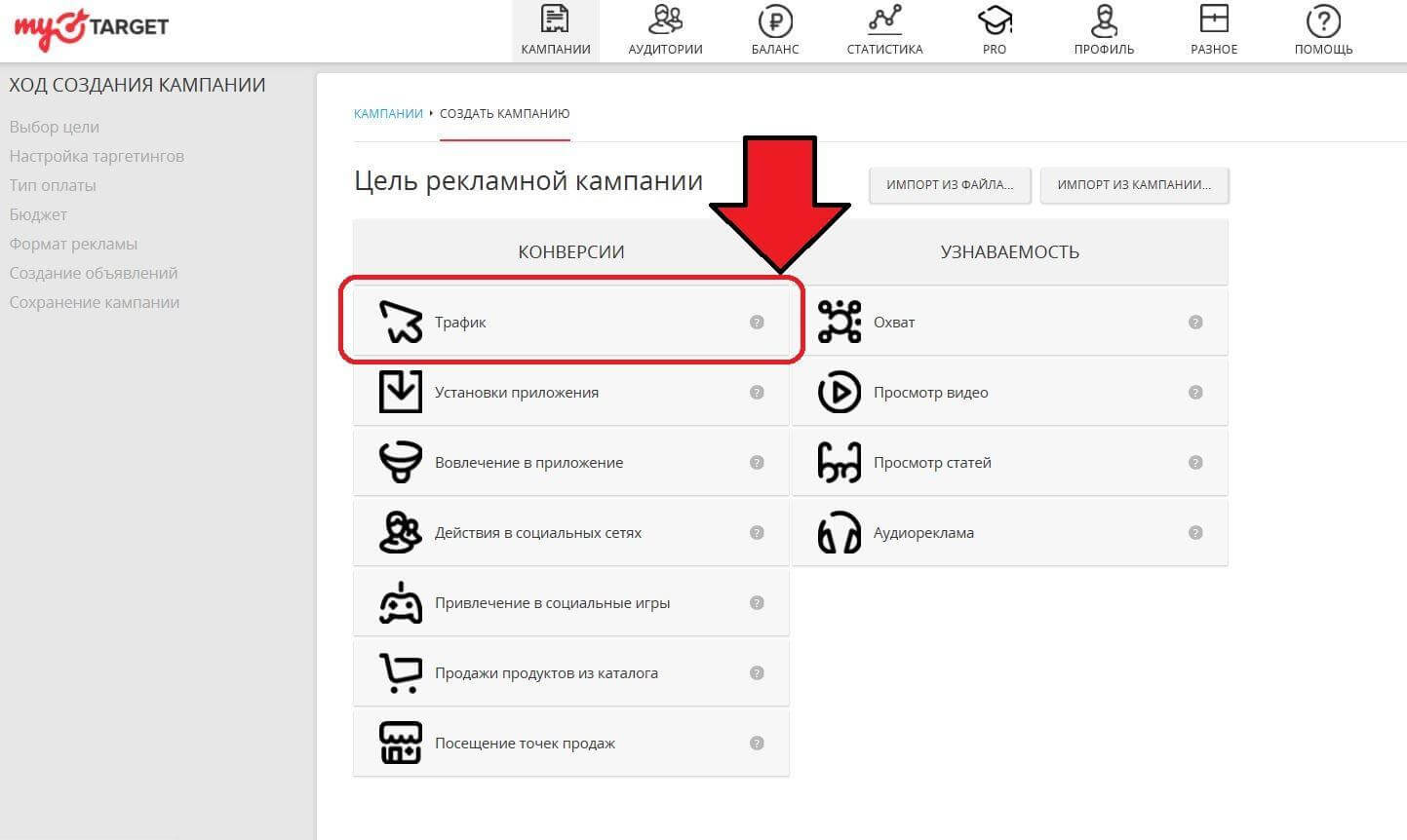 Реклама сайта в Одноклассниках