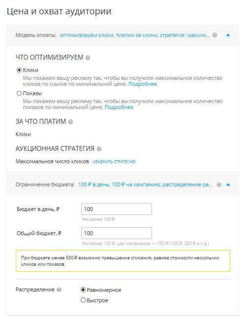 Сколько стоит реклама в Одноклассниках