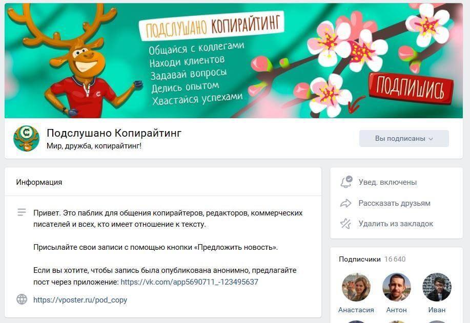 Что написать в описании сообщества ВКонтакте