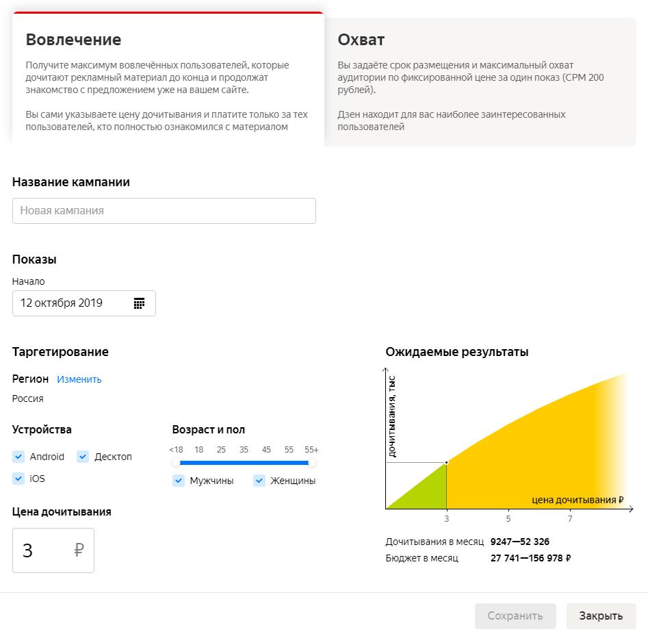 Сколько стоит реклама в Яндекс.Дзен