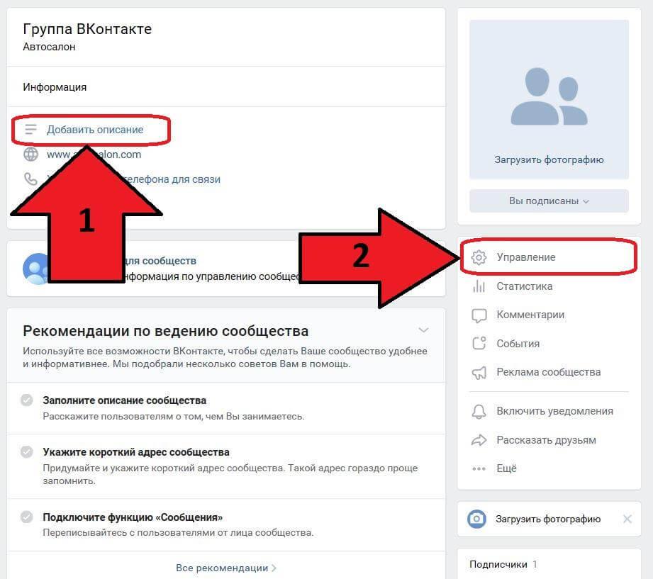 Как добавить описание группы ВКонтакте