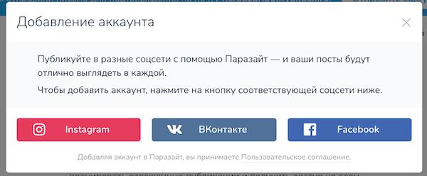 Добавляем социальные сети Инстаграм, Вконтакте и Фейсбук