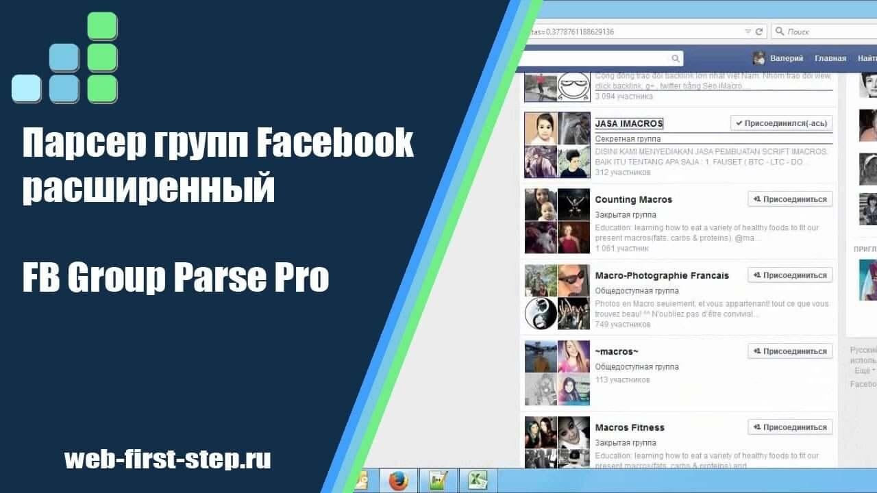 5 парсеров аудитории в Facebook: сбор и выгрузка данных из групп | IM