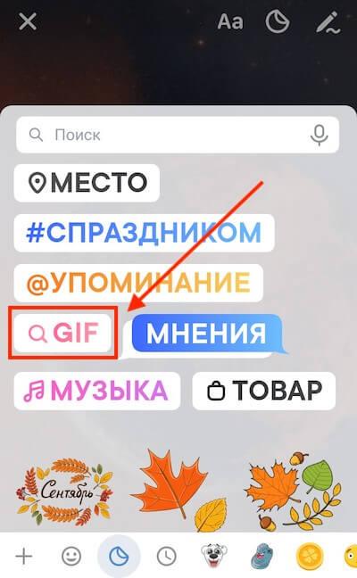 GIF в Истории ВКонтакте
