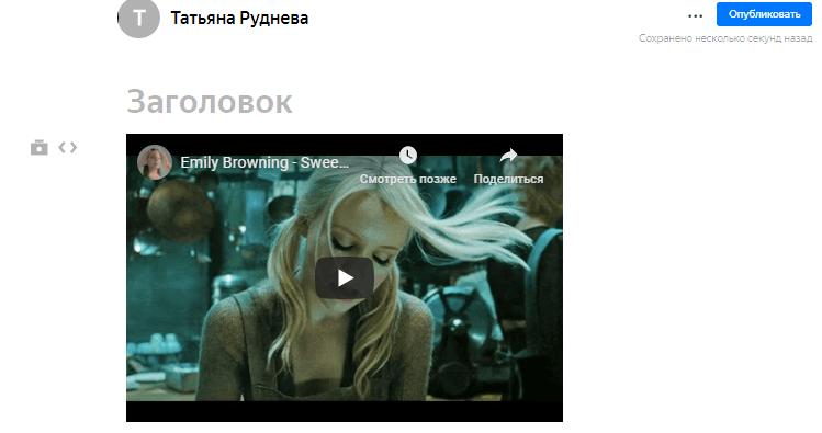 Видео в Яндекс.Дзен