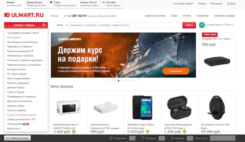 Ulmart - маркетплейс электроники в России