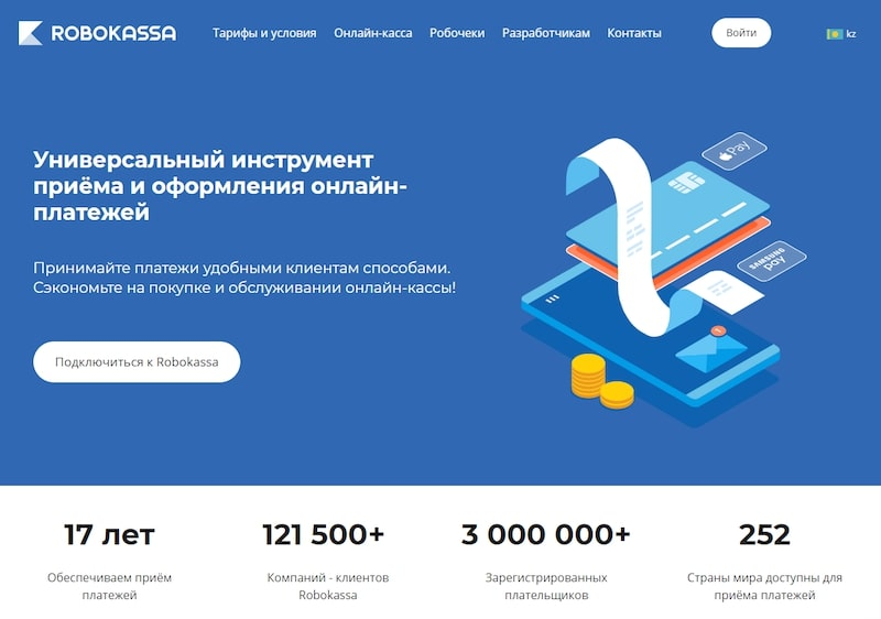 RoboKassa - инструмент для приёма и оформления онлайн-платежей