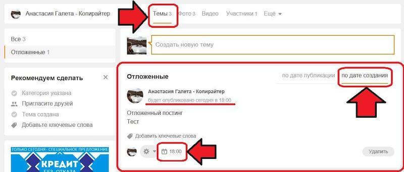 Темы в Одноклассниках