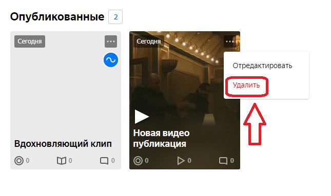 Как удалить видео
